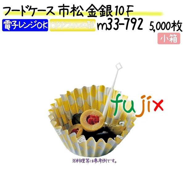 フードケース 市松 金銀 10F 5000枚(500枚×10本)/小箱