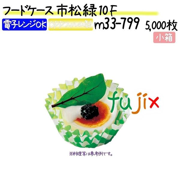 フードケース 市松 緑 10F 5000枚(500枚×10本)/小箱