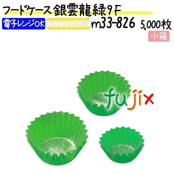 フードケース 銀雲龍 緑 9F 5000枚(500枚×10本)/小箱