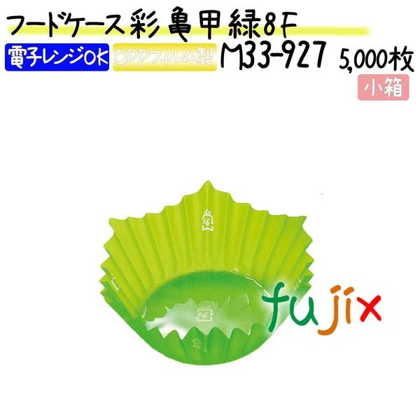 フードケース 彩 亀甲 緑 8F 5000枚(500枚×10本)/小箱