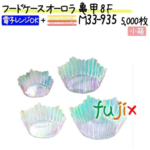 フードケース オーロラ 亀甲 8F 5000枚(500枚×10本)/小箱