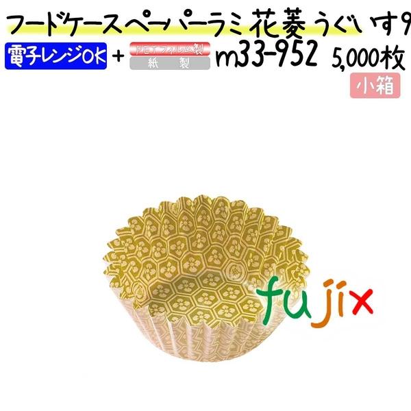 フードケース ペーパーラミ 花菱 うぐいす 9F 5000枚(500枚×10本)/小箱