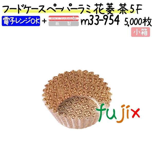 フードケース ペーパーラミ 花菱 茶 5F 5000枚(500枚×10本)/小箱