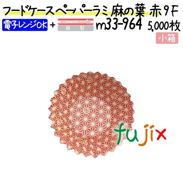 フードケース ペーパーラミ 麻の葉 赤 9F 5000枚(500枚×10本)/小箱