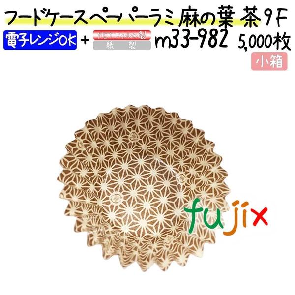 フードケース ペーパーラミ 麻の葉 茶 9F 5000枚(500枚×10本)/小箱