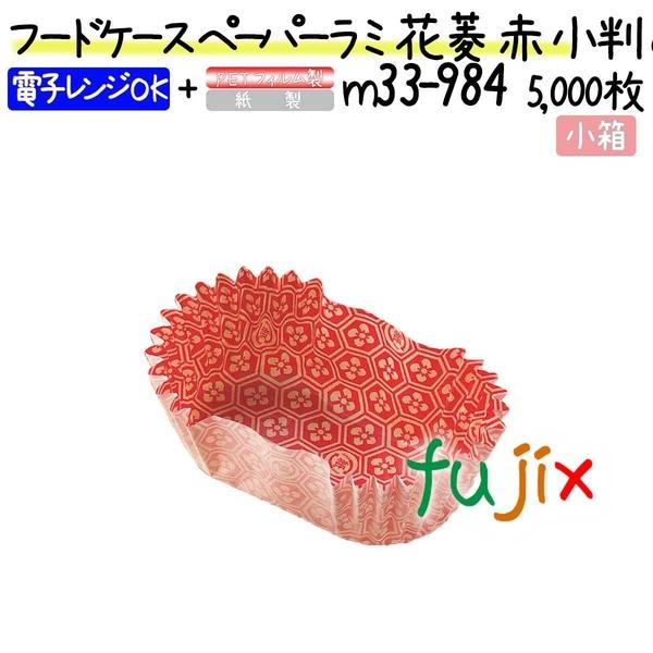 フードケース ペーパーラミ 花菱 赤 小判 8F 5000枚(500枚×10本)/小箱