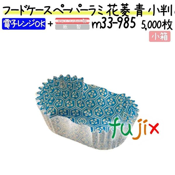 フードケース ペーパーラミ 花菱 青 小判 8F 5000枚(500枚×10本)/小箱