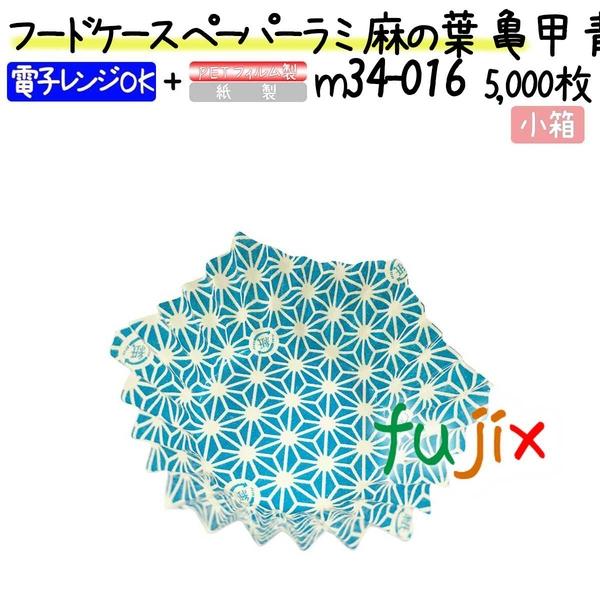 フードケース ペーパーラミ 麻の葉 亀甲 青 8F 5000枚(500枚×10本)/小箱