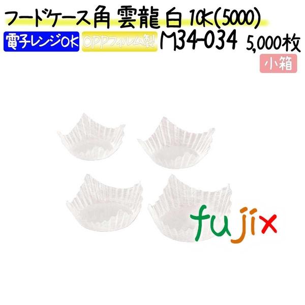 フードケース角 雲龍 白 10K(5000) 5000枚(500枚×10本)/小箱