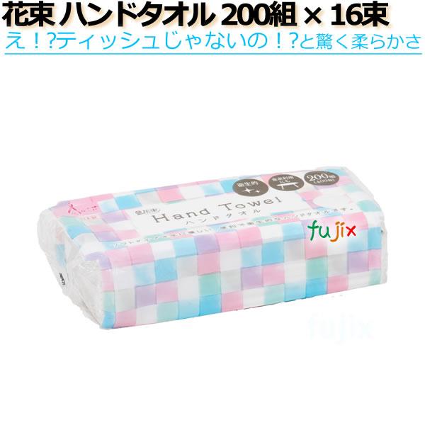 ペーパータオル 花束ハンドタオル 200組×25パック /ケース×10ケース 丸富製紙