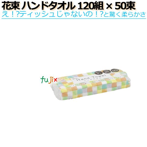 ペーパータオル 花束ハンドタオル 120組×50パック /ケース×10ケース 丸富製紙