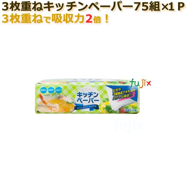 3枚重ねキッチンペーパー75組×1P 24入/ケース 10ケース 丸富製紙