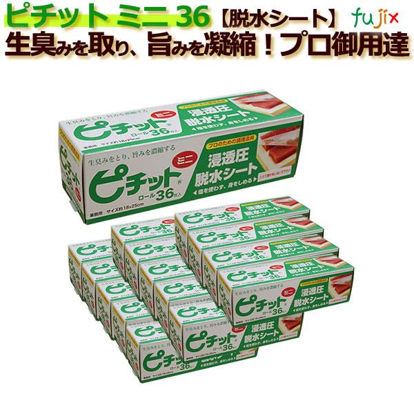 ピチット ミニ 36枚入 ピチットシート (レギュラータイプ) 20本/ケース