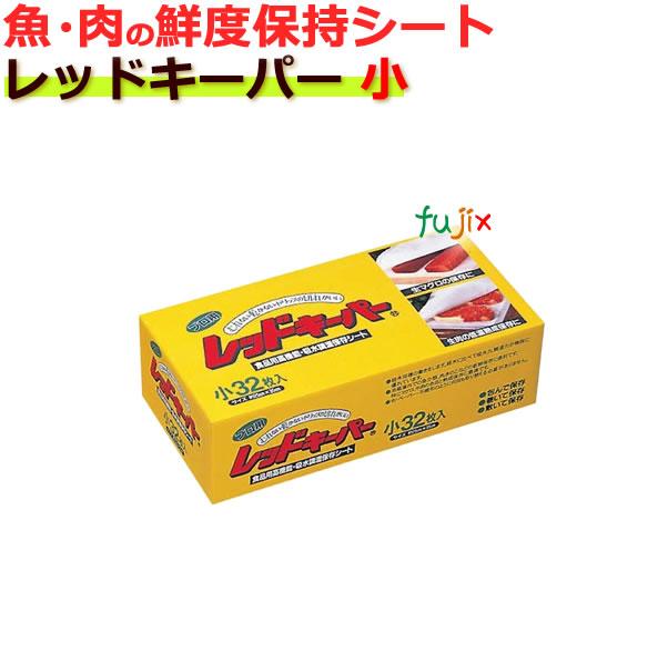 レッドキーパー 小 32枚×12小箱/ケース 送料無料 業務用