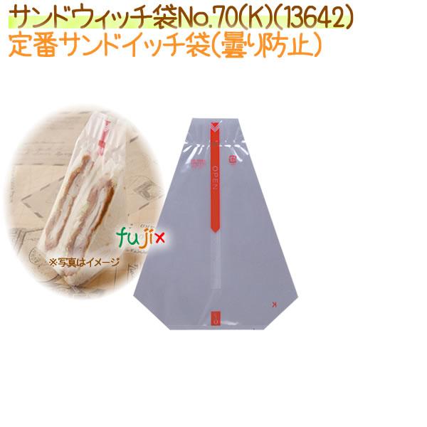定番サンドイッチ袋 パン袋 驚きの値段 送料無料 サンドウィッチ袋No.70 13642 全国どこでも送料無料 K 1000枚