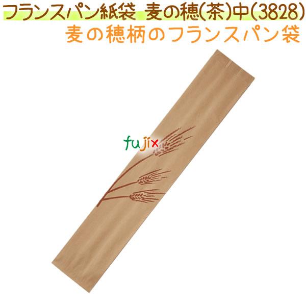 フランスパン紙袋 麦の穂(茶)中 1000枚【3828】【No.71 中】