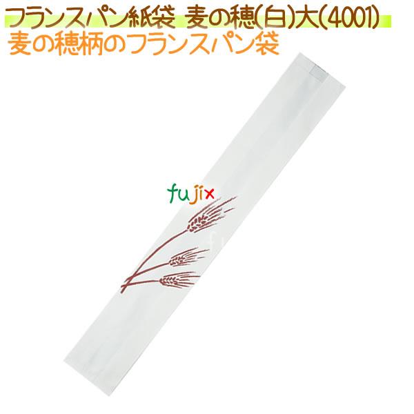 フランスパン紙袋 麦の穂(白)大 1000枚【4001】【NO.30 大】