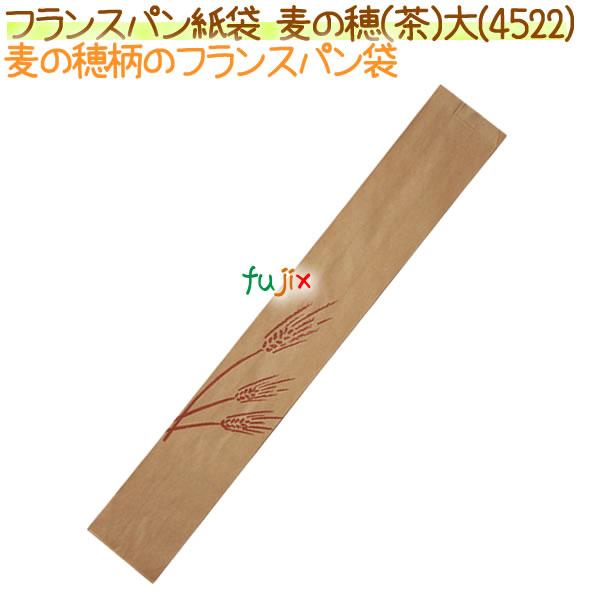 フランスパン紙袋 麦の穂(茶)大 1000枚【4522】【No.70 大】