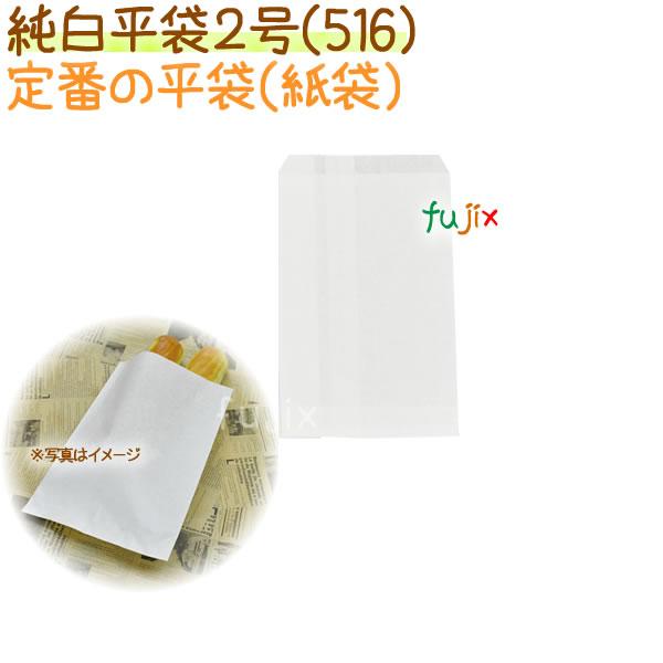 純白平袋2号 2000枚【516】