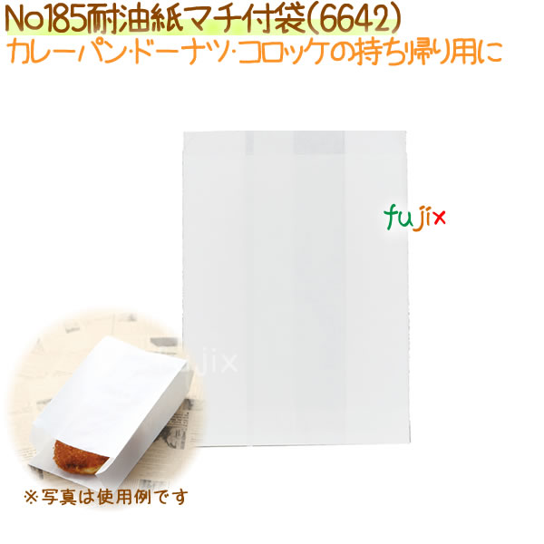 No185耐油紙マチ付袋 4000枚【6642】