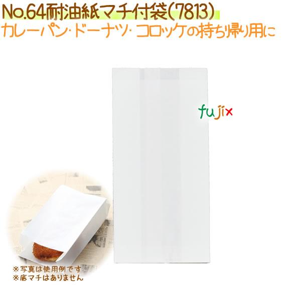 No.64耐油紙マチ付袋 2000枚【7813】