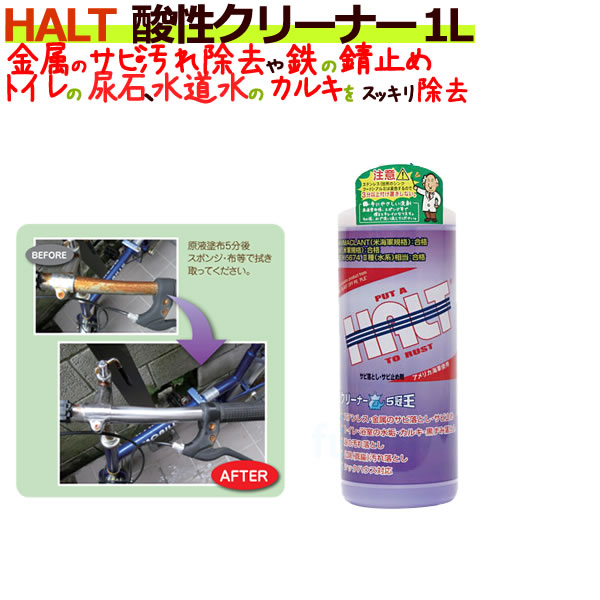 HALT ハルト 酸性クリーナー 1L×6本/ケース 強酸性業務用洗剤 サビ・汚れ落とし