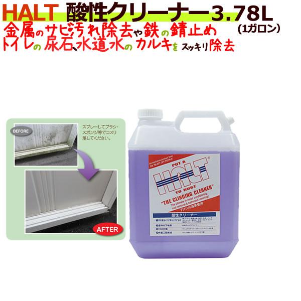 HALT ハルト 酸性クリーナー 1ガロン(3.78L)×4本/ケース 強酸性業務用洗剤 サビ・汚れ落とし
