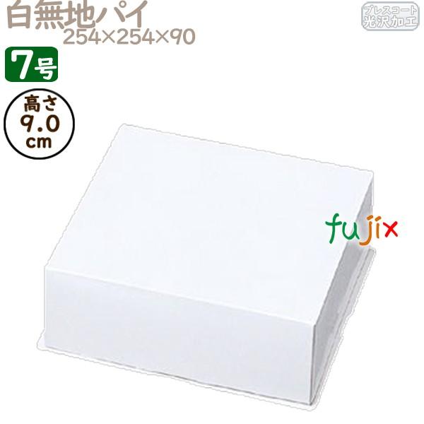 絶品 ケーキ箱 業務用 デコレーションケーキ箱 7号用 蓋 パイ箱 ケース 白無地パイ D8017A 販売 フタ 7号用 100個