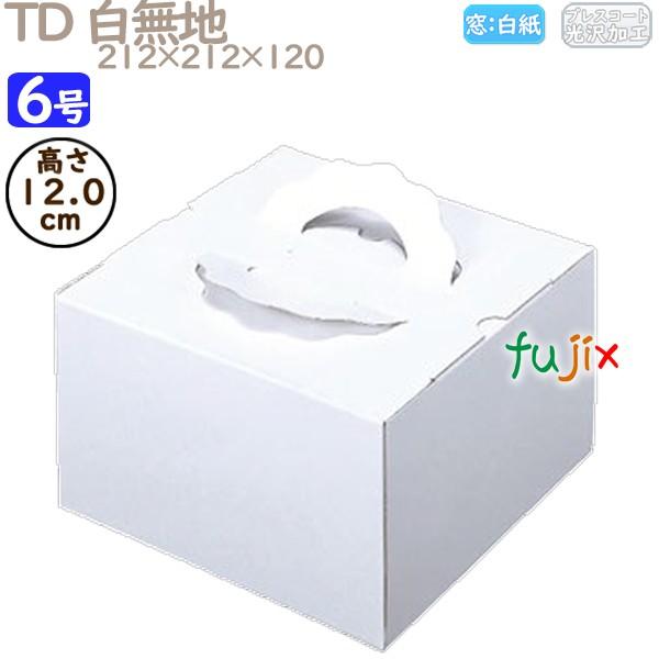 ケーキ箱 業務用 交換無料 デコレーションケーキ箱 6号 ギフ_包装 TD ケース 白無地 100個 M10140