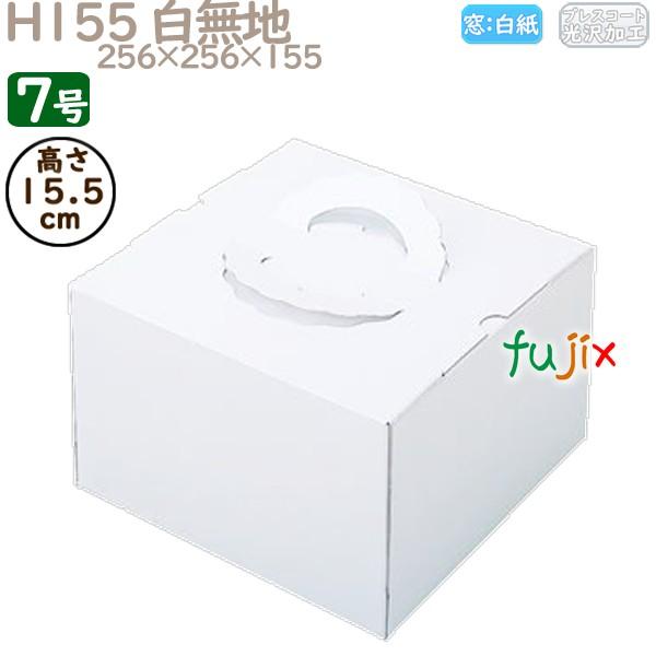 ケーキ箱 業務用 デコレーションケーキ箱 7号 H155 50個 在庫一掃 激安超特価 N11170 白無地 ケース