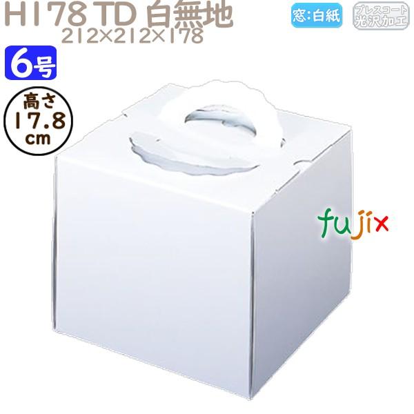 ケーキ箱 業務用 特価 デコレーションケーキ箱 6号 マーケット H178 ケース 25個 N12140 白無地 TD
