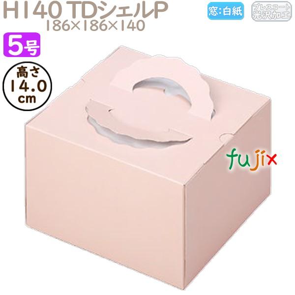 ケーキ箱 業務用 新作販売 デコレーションケーキ箱 5号 H140 N20230 正規販売店 100個 ケース TDシェルP