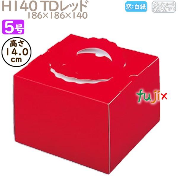 ケーキ箱 業務用 デコレーションケーキ箱 5号 H140 100個 即納最大半額 N20330 ケース 驚きの価格が実現 TDレッド