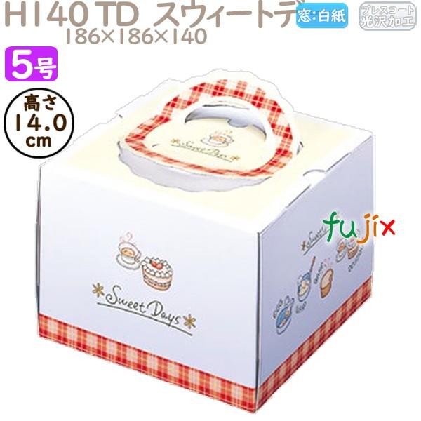 ケーキ箱 オンラインショップ 業務用 ◆セール特価品◆ デコレーションケーキ箱 5号 H140 スウィートデー 100個 N40130 TD ケース