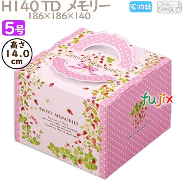 ケーキ箱 業務用 出群 デコレーションケーキ箱 5号 H140 N40330 100個 希少 TD メモリー ケース