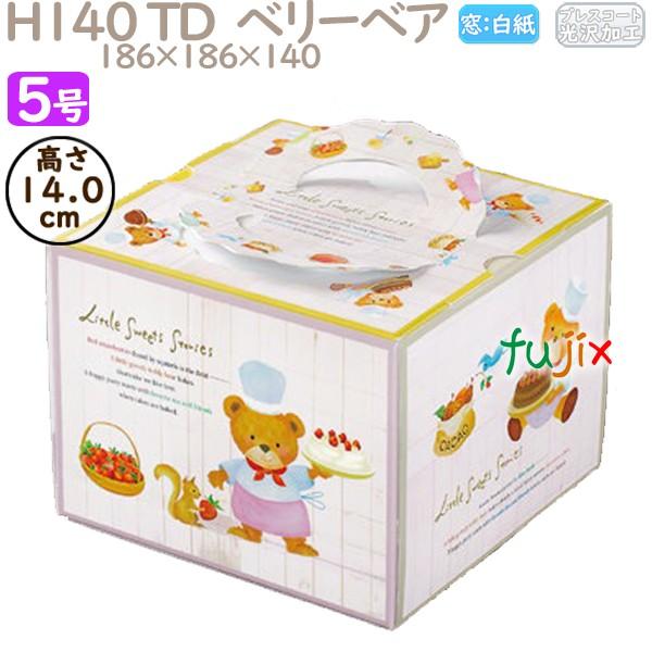 ケーキ箱 業務用 デコレーションケーキ箱 5号 H140 TD 100個 ケース 予約販売品 ベリーベア N40630 レビューを書けば送料当店負担