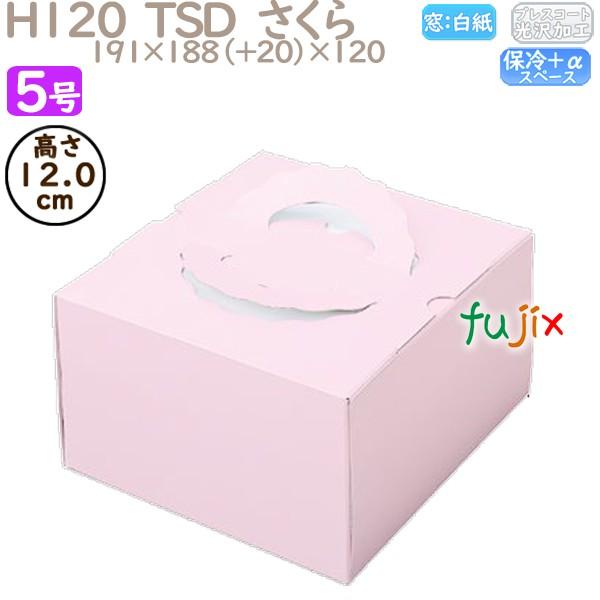 贈答 ケーキ箱 業務用 デコレーションケーキ箱 5号 ご予約品 H120 100個 さくら ケース TSD O20330