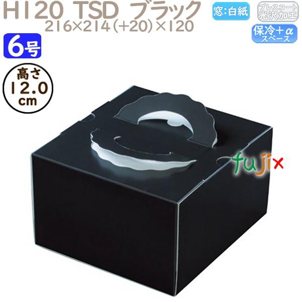 ケーキ箱 業務用 デコレーションケーキ箱 新発売 6号 全品最安値に挑戦 H120 TSD 100個 O20440 ブラック ケース