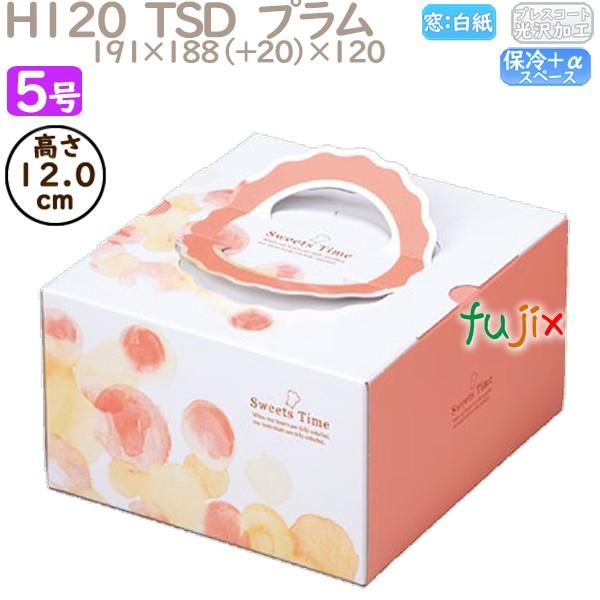 ケーキ箱 公式ストア 業務用 デコレーションケーキ箱 5号 H120 O40130 プラム 100個 大注目 TSD ケース