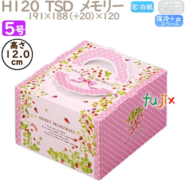 ケーキ箱 業務用 デコレーションケーキ箱 5号 H120 TSD メモリー ケース 100個 定番 激安超特価 O40330