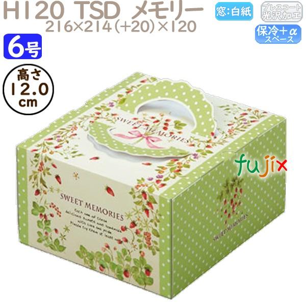 ケーキ箱 業務用 デコレーションケーキ箱 6号 限定価格セール H120 100個 ケース メモリー O40340 売却 TSD