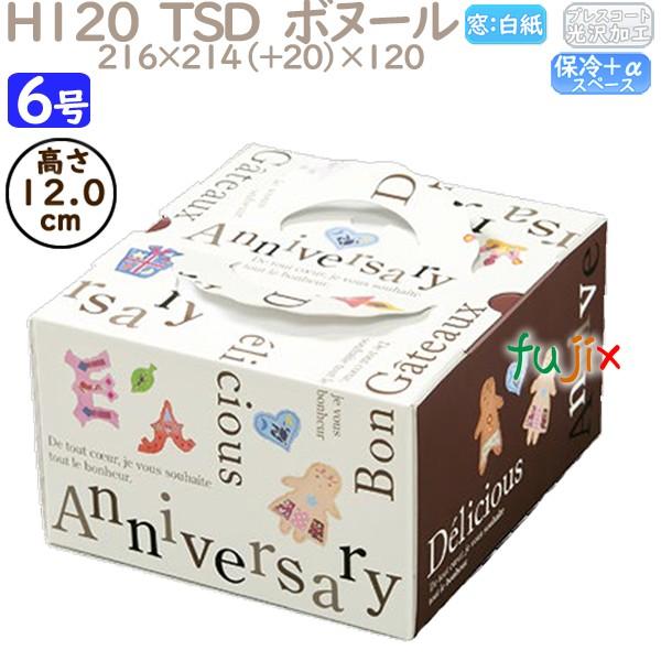 高品質 ケーキ箱 業務用 デコレーションケーキ箱 6号 H120 TSD 2020モデル ケース O40440 ボヌール 100個