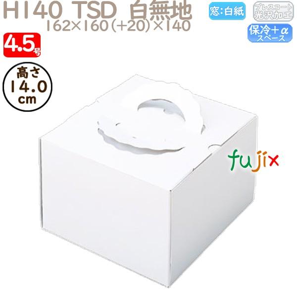 ケーキ箱 業務用 デコレーションケーキ箱 送料無料 4.5号 H140 ケース P10120 100個 高額売筋 白無地 TSD