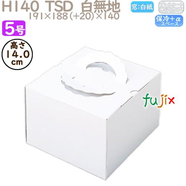 直送商品 ケーキ箱 業務用 デコレーションケーキ箱 5号 H140 P10130 ケース 白無地 100個 TSD 品質検査済