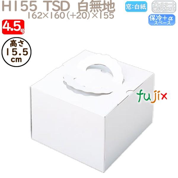 マーケティング ケーキ箱 業務用 デコレーションケーキ箱 4.5号 特価 H155 白無地 TSD ケース 100個 P11120