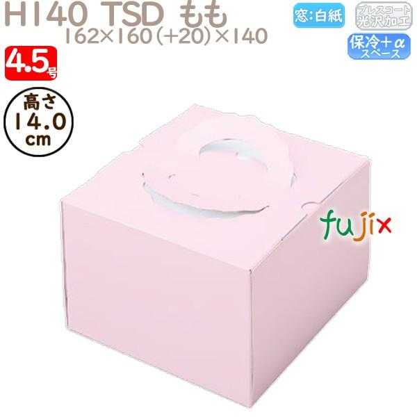 ケーキ箱 業務用 デコレーションケーキ箱 4.5号 H140 ケース もも 超激安 P20120 100個 TSD 人気激安
