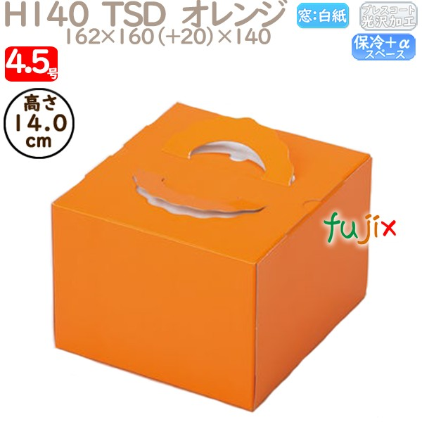 ケーキ箱 業務用 デコレーションケーキ箱 ふるさと割 4.5号 H140 SALE開催中 100個 ケース TSD P20220 オレンジ