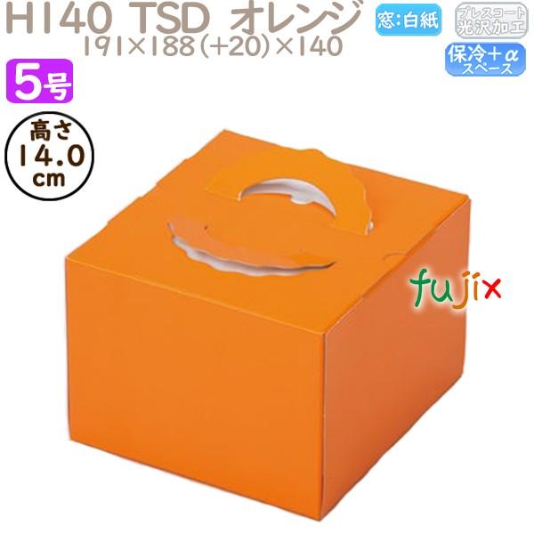 ケーキ箱 モデル着用&注目アイテム 業務用 デコレーションケーキ箱 5号 物品 H140 TSD P20230 ケース オレンジ 100個