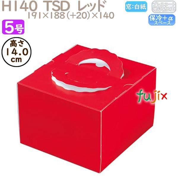 ケーキ箱 業務用 デコレーションケーキ箱 5号 お得クーポン発行中 H140 ケース レッド TSD 超安い 100個 P20330