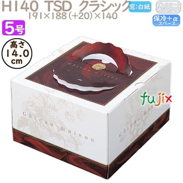 ケーキ箱 絶品 業務用 デコレーションケーキ箱 5号 H140 TSD クラシック セール価格 100個 P40130 ケース